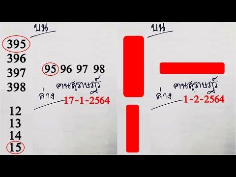 มาแล้ว!! เลขเด็ด หวยฅนสุราษฎร์ 2ล่าง-3บน งวดวันที่ 1 กุมภาพันธ์ 2564